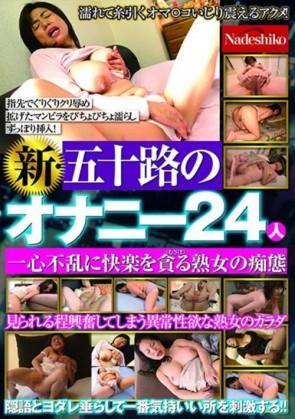 【モザ有】 新・五十路のオナニー24人