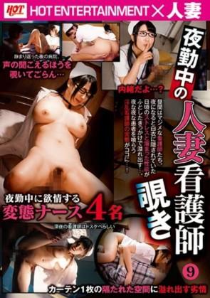 【モザ有】 夜勤中の人妻看護師覗き 9