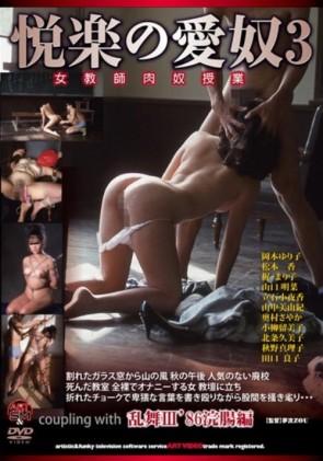 【モザ有】 悦楽の愛奴・3+乱舞III'86浣腸編
