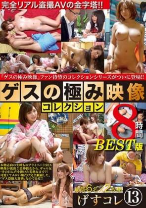 【モザ有】 ゲスの極み映像 コレクション げすコレ13【2枚組】