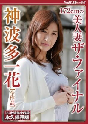 【モザ有】 172cmの美人妻 ザ・ファイナル神波多一花 【全作品】【2枚組】