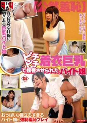 【モザ有】 【公然羞恥】ピチピチ着衣巨乳で接客させられたバイト娘