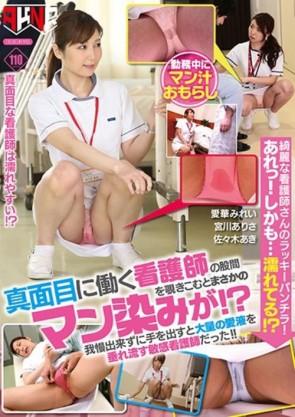 【モザ有】 真面目に働く看護師の股間を覗きこむとまさかのマン染みが!?我慢出来ずに手を出すと大量の愛液を垂れ流す敏感看護師だった!!