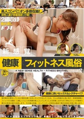 【モザ有】 新感覚 健康×フィットネス風俗 Vol.2
