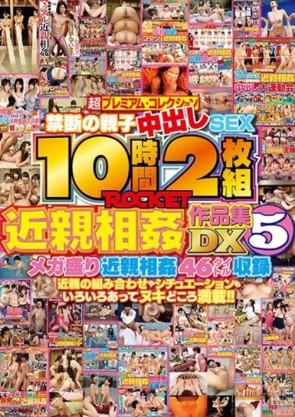 【モザ有】 10時間2枚組ROCKET近親相姦作品集DX5【2枚組】