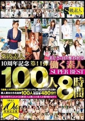 【モザ有】 S級素人10周年記念第11弾 美しさに目を奪われる働く素人100人SUPER BEST 8時間【2枚組】