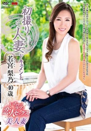 【モザ有】 初撮り人妻ドキュメント 若宮梨乃