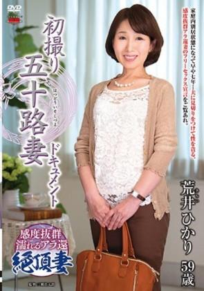 【モザ有】 初撮り五十路妻ドキュメント 荒井ひかり