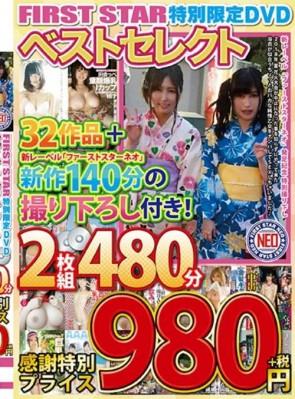 【モザ有】 FIRST STAR特別限定DVDベストセレクト 32作品+新作140分の撮り下ろし付き 2枚組480分 【2枚組】