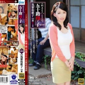 【モザ有】 続・異常性交 五十路母と子 其ノ参拾参 筑紫和歌子
