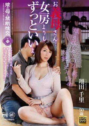 【モザ有】 嫁の母と禁断性交 其ノ参 お義母さん…女房よりもずっといいよ 翔田千里