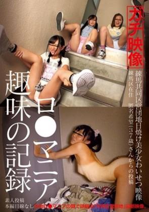 【モザ有】 練馬共同区営団地 日焼け美少女わいせつ映像