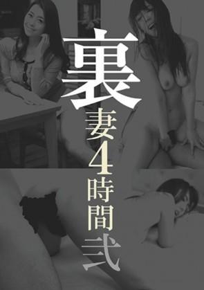 【モザ有】 裏妻4時間 弐