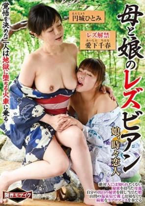 【モザ有】 母と娘のレズビアン 娘、時々恋人 円城ひとみ 愛下千春