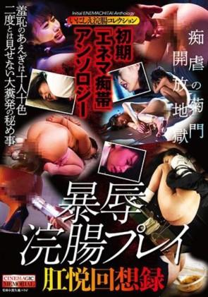 【モザ有】 初期「エネマ痴帯」アンソロジー 暴辱浣腸プレイ肛悦回想録