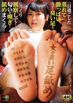 【モザ有】 女の臭い足舐め