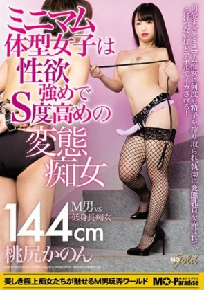 【モザ有】 ミニマム体型女子は性欲強めでS度高めの変態痴女 桃尻かのん