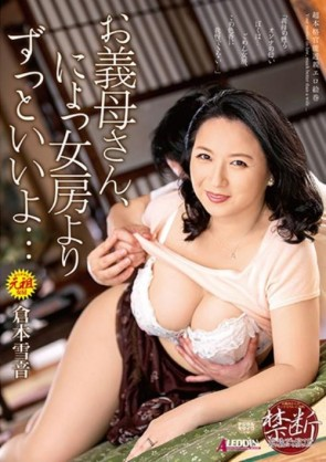 【モザ有】 お義母さん、にょっ女房よりずっといいよ… 倉本雪音