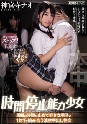 【モザ有】 時間停止能力少女 周囲の時間を止めて好きな男子と1対1で絡み合う濃密中出し性交 神宮寺ナオ