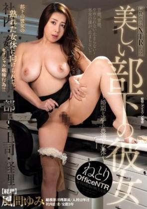 【モザ有】 屈辱セクハラNTRドラマ 美しい部下の彼女 ~婚期を逃した豊満な女体~