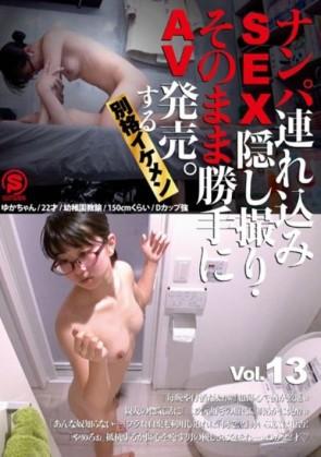 【モザ有】 ナンパ連れ込みSEX隠し撮り・そのまま勝手にAV発売。する別格イケメン Vol.13