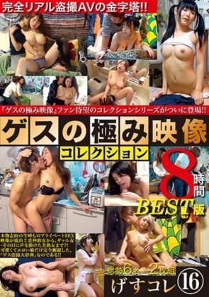 【モザ有】 ゲスの極み映像 コレクション げすコレ16【2枚組】