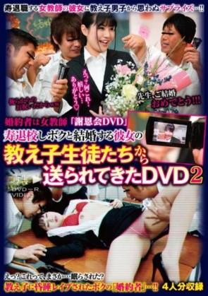 【モザ有】 婚約者は女教師 「謝恩会DVD」 寿退校しボクと結婚する彼女の教え子生徒たちから送られてきたDVD2