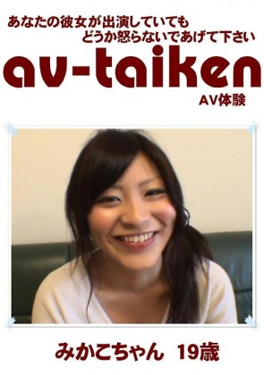 【無修正】 AV-TAIKEN みかこちゃん19歳