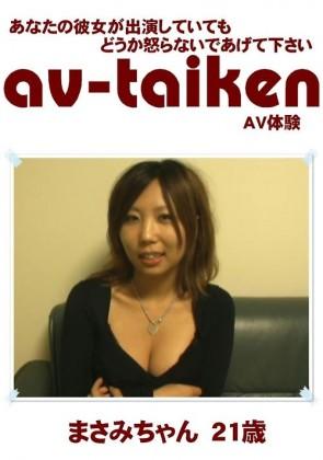 【無修正】 AV-TAIKEN まさみちゃん21歳