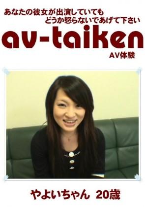 【無修正】 AV-TAIKEN やよいちゃん20歳
