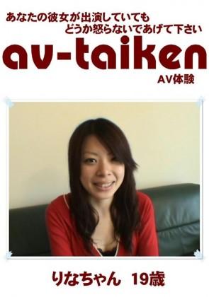 【無修正】 AV-TAIKEN りなちゃん19歳