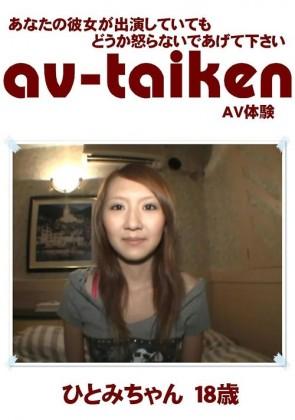 【無修正】 AV-TAIKEN ひとみちゃん18歳