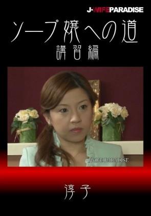 【無修正】 ソープ嬢への道 講習編 淳子