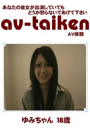 【無修正】 AV-TAIKEN ゆみちゃん18歳