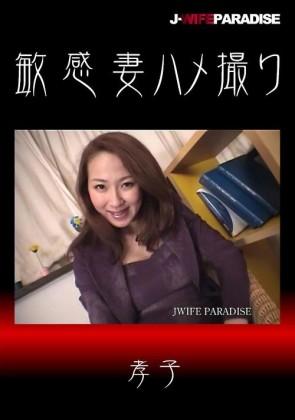 【無修正】 敏感妻ハメ撮り 孝子