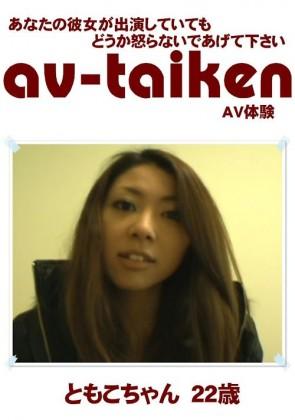 【無修正】 AV-TAIKEN ともこちゃん22歳