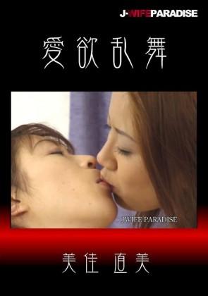 【無修正】 愛欲乱舞 美佳&直美