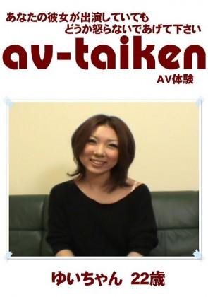 【無修正】 AV-TAIKEN ゆいちゃん 22歳
