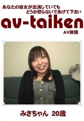 【無修正】 AV-TAIKEN みさちゃん20歳