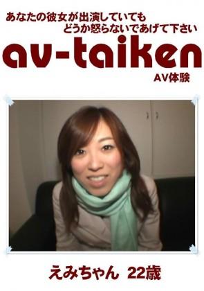 【無修正】 AV-TAIKEN えみちゃん22歳