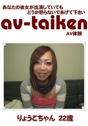 【無修正】 AV-TAIKEN りょうこちゃん22歳