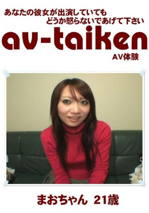 【無修正】 AV-TAIKEN まおちゃん21歳