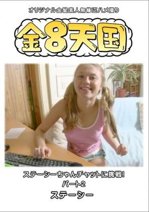 【無修正】 ステーシーちゃんチャットに挑戦! 2 ステーシー