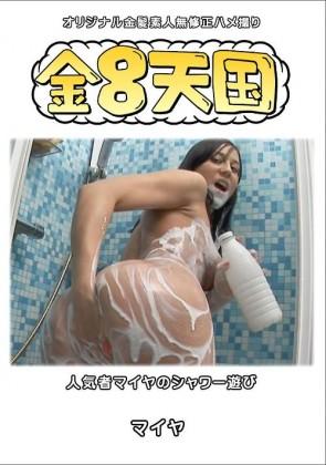 【無修正】 人気者マイヤのシャワー遊び マイヤ