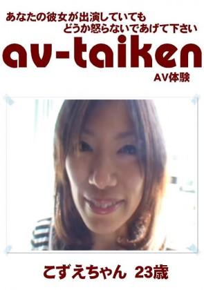 【無修正】 AV-TAIKEN こずえちゃん23歳