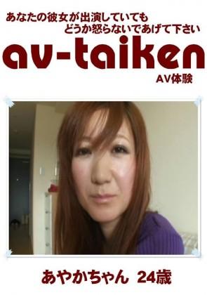 【無修正】 AV-TAIKEN あやかちゃん24歳