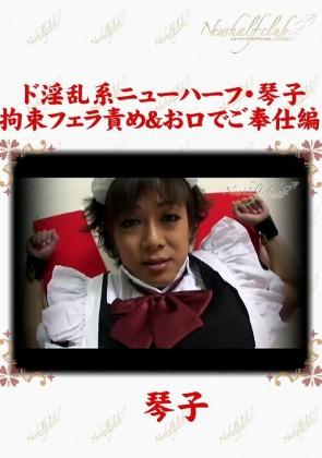 【無修正】 ド淫乱系ニューハーフ・琴子 拘束フェラ責め&お口でご奉仕編 琴子