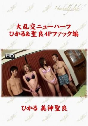 【無修正】 大乱交ニューハーフ ひかる&聖良 3Pファック編