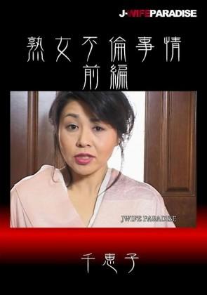 【無修正】 熟女不倫事情 前編 千恵子