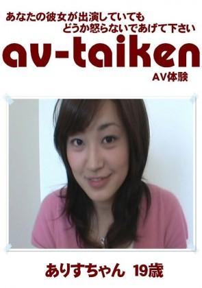 【無修正】 AV-TAIKEN ありすちゃん19歳